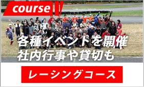 レーシングコース