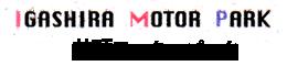 カート(レンタルカート レーシングカート)なら井頭モーターパーク